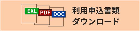 利⽤申込書類ダウンロード