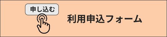 利⽤申込フォーム